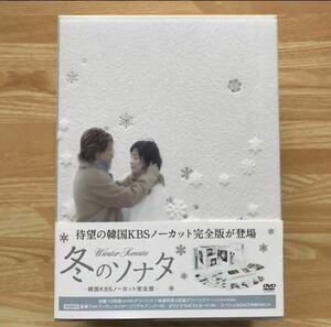 冬のソナタ ノーカット完全版 DVD-BOX 初回特典ディスク・おまけ付