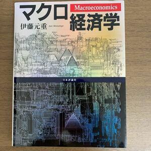 マクロ経済学 /日本評論社/伊藤元重 (単行本(ソフトカバー))