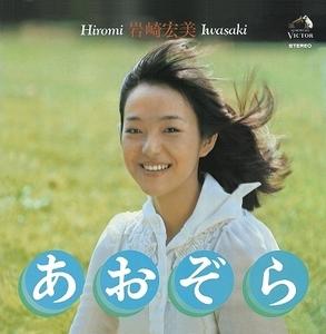 紙ジャケ⇔SACD入替:岩崎宏美「あおぞら+1」(紙ジャケでもSACDでもありません)