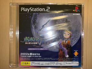 PS2体験版ソフト ポポロクロイス物語 プレイステーション2 ファンディスク 未開封 非売品 送料込み SONY ソニー PlayStation DEMO DISC