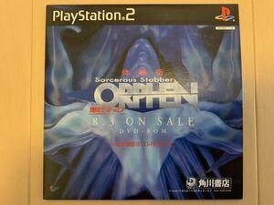 PS2体験版ソフト 魔術師オーフェン 体験版 プレイステーション 角川書店 非売品 PlayStation DEMO DISC