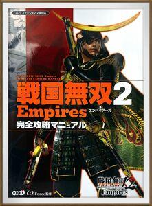 戦国無双2 empires完全攻略マニュアル : プレイステーション2版対応