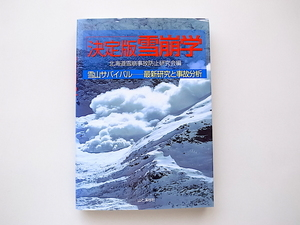 20e◆ 決定版 雪崩学 雪山サバイバル 最新研究と事故分析