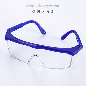 新品 未使用 保護メガネ アイシールド ウイルス飛沫感染を防ぐ 花粉対策 ウイルス対策 男女兼用 マスク併用 ブルー