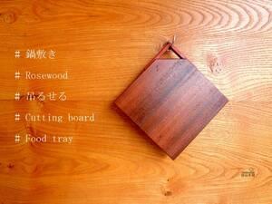【訳あり品】木製鍋敷き♪カッティングボード♪フードトレー♪ ローズウッド