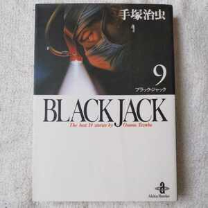Black Jack ブラックジャック (9) (秋田文庫) 手塚 治虫 9784253169899