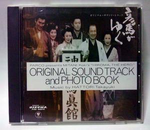 "Mitaka Takayuki / Mitani Yoshiki · Direction ""Hikma Yuka"" Original Soundtrack"