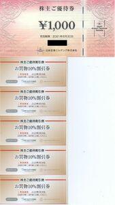 有効期限延長 日本空港ビルデング 株主優待券 1000円分+10%割引券 5枚 有効期限:2022年6月30日 普通郵便 ミニレター対応可