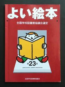 〈送料無料〉 よい絵本 全国学校図書館協議会選定 第23回