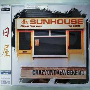 CD サンハウス クレイジー・オン・ザ・ウィークエンド 日屋