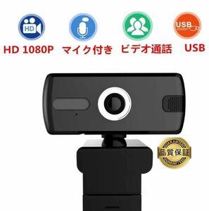 ウェブカメラ WEBカメラ 広角 高画質 HD1080P30fps200万画素