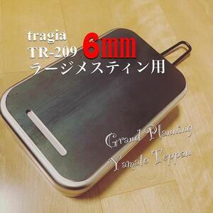 トランギア メスティン ラージ スタッキング 鉄板 6ミリ 五徳 ゴトク セット