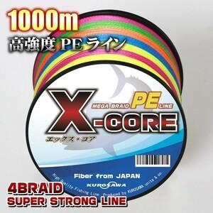 高強度PEライン●2号28lb 1000m巻き 5色マルチカラー ・X-CORE シーバス 投げ釣り ジギング エギング タイラバ