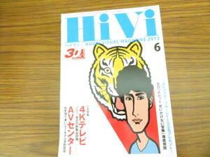 HiVi ハイヴィ 2013年6月号 HIVI 中古品 オーディオ・ビジュアル/RX19