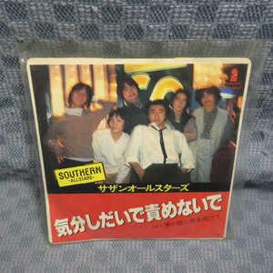 G743-08●サザンオールスターズ「気分しだいで責めないで」EP(アナログ盤)