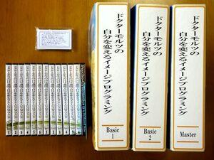 【CD/テキスト】 ドクターモルツ/自分を変えるイメージプログラム★スタートガイド Basic Master★ゆうパック100サイズ