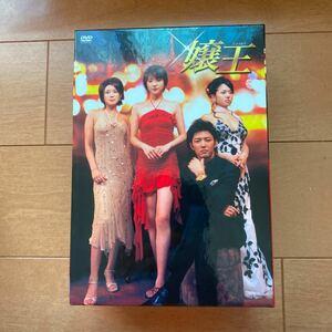 【送料込】嬢王 DVD-BOX〈5枚組〉