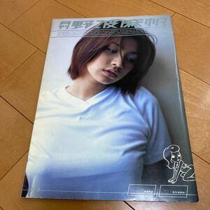 (単行本)月刊野波麻帆 (SHINCHO MOOK)/平間 至