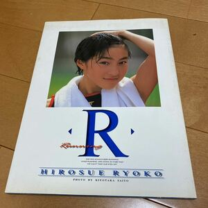 (写真集)広末涼子写真集 R/斉藤 清貴 (管理:751872)