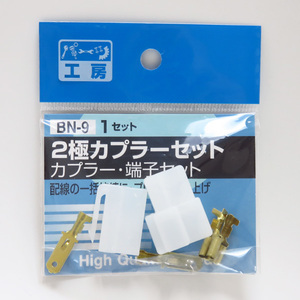 2極カプラーセット カプラー・端子セット 1セット 配線の一括接続に AV0.5sq~AV2.0sq パーツ工房 BN-9
