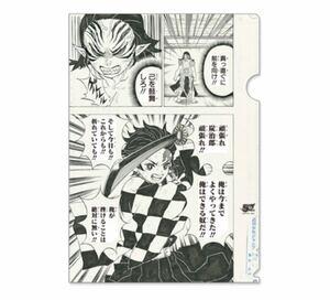 鬼滅の刃 原画風クリアファイル WJ50周年展VOL.3  ●正規品● 日本製