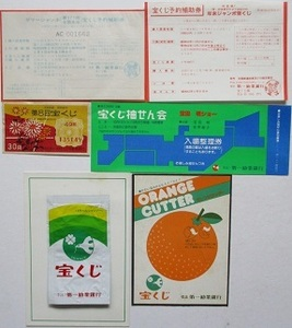 lottery * reservation ticket,..., extra.6 pieces set.