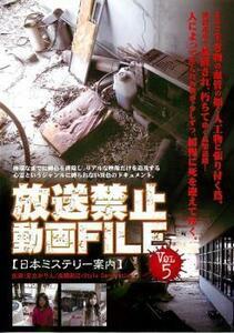 放送禁止動画 FILE 5 日本ミステリー案内 レンタル落ち 中古 DVD ホラー