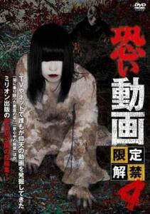 恐い動画 限定解禁 4 レンタル落ち 中古 DVD ホラー