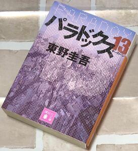 パラドックス13 東野圭吾 2014年5月15日発売 第1刷 中古本
