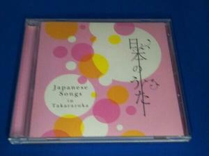 帯あり 宝塚歌劇団 CD 日本のうた