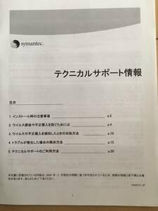symantec.シマンテック テクニカルサポート情報