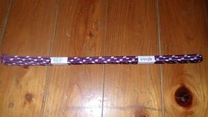 【紫と白】人絹製 角朝風下緒【刀剣用】軍刀 居合い刀 日本刀