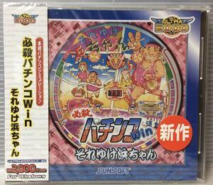 必殺パチンコWin CRそれゆけ浜ちゃん 本格パチンコシミュレーション CD-ROM For WINDOWS SUNSOFT