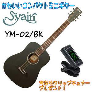 новый товар быстрое решение .S.Yairi YM-02/BK. compact Mini гитара .