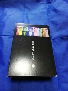 東京ラブシネマ DVD BOX