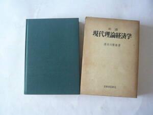 現代理論経済学 清水川繁雄著     整理番号 3257