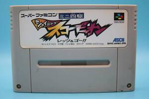 任天堂 SFC ミニ四駆 シャイニングスコーピオン レッツ&ゴー!! アスキー Nintendo SFC Mini4WD ShiningScorpion Let s & Go!! ASCII 1996