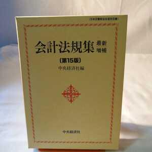 会計法規集 最新増補 第十五版 中央経済社編