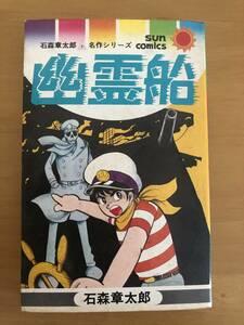 (お宝)幽霊船 石森章太郎 / サンコミ