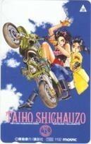【テレカ】藤島康介 逮捕しちゃうぞ movic 販売テレカ 婦人警官 6T-A2023 Aランクの商品画像
