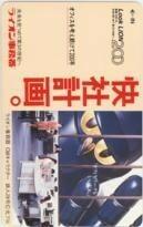 【テレカ】鉄人28号 横山光輝 ライオン事務器 6T-E2003 Aランクの商品画像
