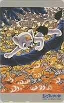 【テレカ】ジャングル大帝 手塚治虫 手塚プロダクション テレホンカード 7T-JA0030 Aランク