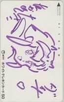 【テレカ】たかはし○こ 電光少女ダイナ 直筆イラストテレカ テレホンカード 13SNT-0028 Aランク