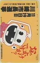 [Telephone card] Akatsuka Fujio Genius Bakabon Kawasaki Mayor Election Fujio Pro Telephone Card 6T-E0068 A rank
