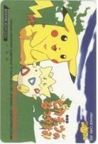 【オレンジカード】ポケットモンスター 98.7 劇場版ピカチュウのなつやすみ ポケモン 6H-O1006 Bランク