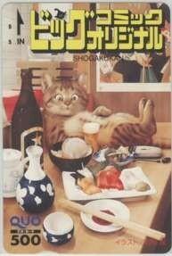 【クオカード】 村松誠 ビックコミックオリジナル 抽プレQUOカード 抽選QUOカード 猫 ネコイラスト 10K-BC0058 Aランク