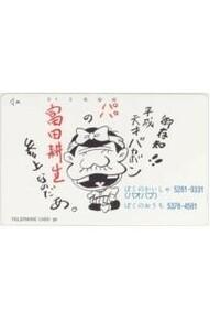 [Telephone card] Akatsuka Fujuso Tomita Hydrophiki genius Bakabon Puridako Baobab model 100-45 6T-E0018 C rank