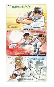 【テレカ】水島新司 朝日新聞 1989年 夏の甲子園 3枚組 フリー73060~2 テレホンカード 6T-O0018 Aランク