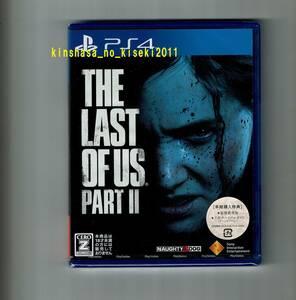 新品未開封 PS4 ラストオブアス2 The Last of Us Part II ラストオブアスパート2 パートII ラスト・オブ・アス2 ラスト・オブ・アスII