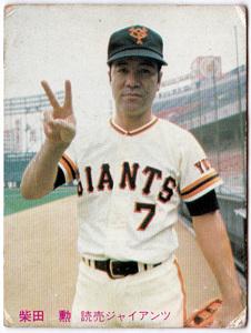 カルビー プロ野球チップスカード 1980年 No.201 柴田勲(読売ジャイアンツ) 巨人